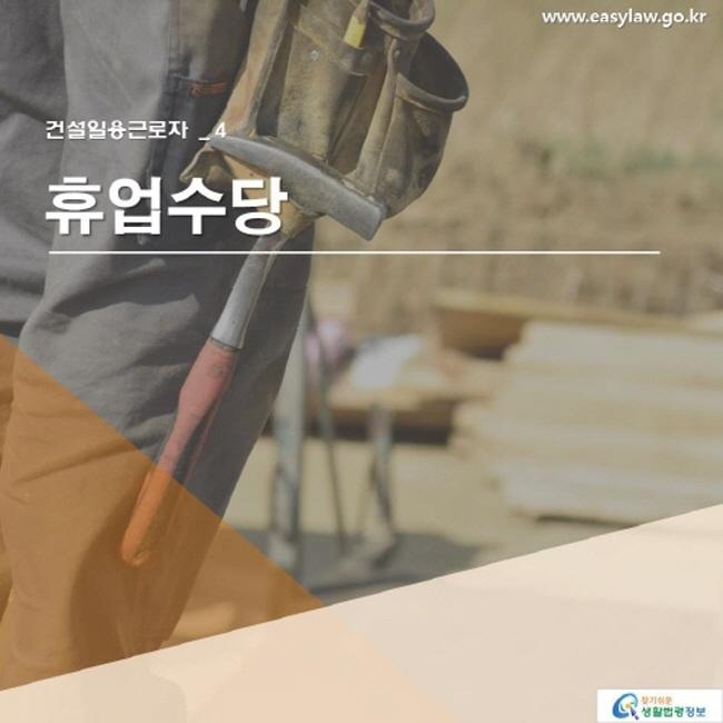 건설일용근로자 _ 4 휴업수당  www.easylaw.go.kr 찾기 쉬운 생활법령정보 로고